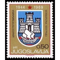 1 عدد تمبر 25مین سالروز آزادی بلگراد - یوگوسلاوی 1969