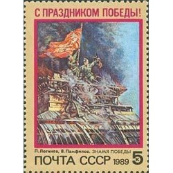 1 عدد تمبر روز پیروزی- تابلو - شوروی 1989