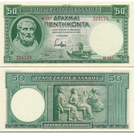 اسکناس 50 دراخمای - یونان 1939 کیفیت 99%