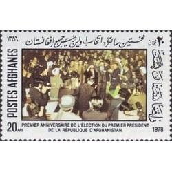 1 عدد تمبر اولین سالگرد انتخاب محمد داوود خان - اولین رییس جمهور - افغانستان 1978 قیمت 2.3 دلار