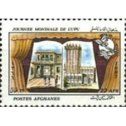 1 عدد تمبر روز جهانی پست - UPU - افغانستان 1987