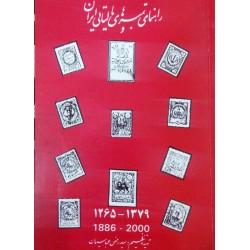 کتاب راهنمای تمبرهای مالیاتی ایران از قاجار تا جمهوری اسلامی (1265- 1379) تهیه و تنظیم سید رضی عباسیان