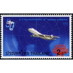 1 عدد تمبر 50مین سال آئروتای - هواپیمایی ملی تایلند - کنترل ترافیک هوائی -  تایلند 1998
