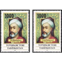 2 عدد تمبر 680مین سالروز تولد میر سید علی همدانی - عارف ، عالم و شاعر ایرانی - تاجیکستان 1994 قیمت 3.5 دلار