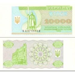 اسکناس 10000 کاربووانتسیو - اوکراین 1996