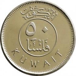 سکه 50 فلس - نیکل مس - کویت 1964 غیر بانکی