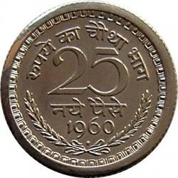 سکه  25 نای پیسه - نیکل- هندوستان 1960 غیر بانکی