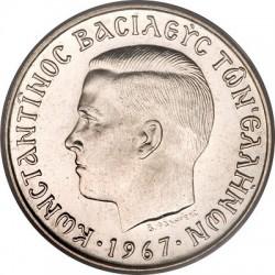 سکه 2 دراخما - مس نیکل - یونان 1967غیر بانکی