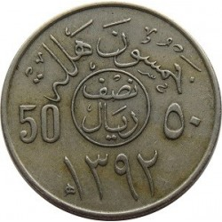 سکه  نصف ریال - 50 هلالا -نیکل مس - عربستان 1972 غیر بانکی