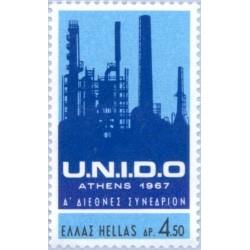 1 عدد تمبر کنگره سازمان ملل برای توسعه صنعتی - یونان 1967