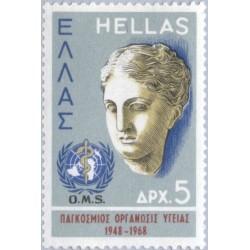 1 عدد تمبر سازمان بهداشت جهانی - WHO - یونان 1968
