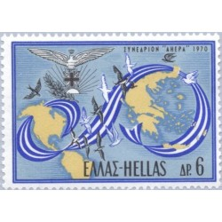 1 عدد تمبر کنگره آمریکا و یونان  - یونان 1970