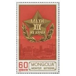 1 عدد تمبر نوزدهمین کنگره حزب مردم انقلابی مغولستان - مغولستان 1986