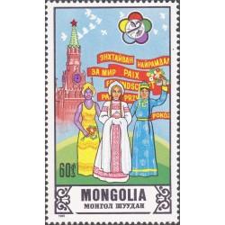 1 عدد تمبر دوازدهمین فستیوال جهانی جوانان و دانشجویان - مسکو - مغولستان 1985