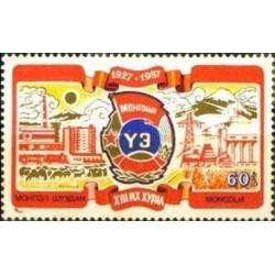 1 عدد تمبر 60مین سالروز اتحادیه بازرگانی - سیزدهمین کنگره - مغولستان 1987