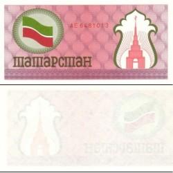 اسکناس 100 روبل - تاتارستان 1991
