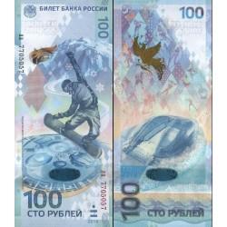 اسکناس 100 روبل- سری یادبود المپیک زمستانی سوچی - روسیه 2014 سری aa
