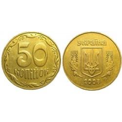 سکه 50 کوپک - آلومینیوم برنز - اوکراین 2014 غیر بانکی