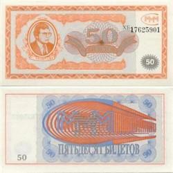 اسکناس 50 بیلتوو روسیه 1994 تک
