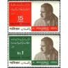1 عدد  تمبر یادبود صدمین سال تولد علامه محمد اقبال لاهوری   - پاکستان 1974