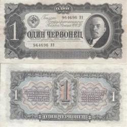 اسکناس 1 چرونتز شوروی 1937 تک با کیفیت خوب