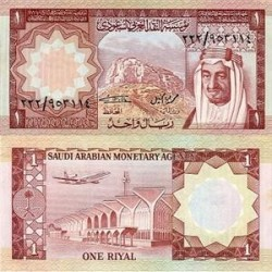 اسکناس 1 ریال عربستان 1977 تک