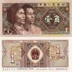 اسکناس یک جیاو - چین 1980