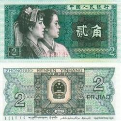 اسکناس 2 جیاو چین 1980