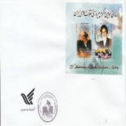 پاکت مهر پیروزی انقلاب اسلامی 90