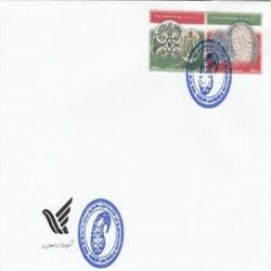 پاکت مهر روز ایران - مجارستان 89