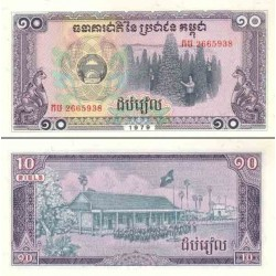 اسکناس 10 ریل - کامبوج 1979 تک