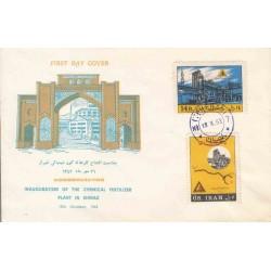 1208 - پاکت مهر روز - افتتاح کارخانه کود شیمیایی  1342