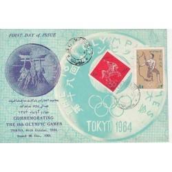 1252 - پاکت مهر روز - هجدهمین دوره بازیهای المپیک در توکیو 1343