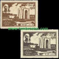 857 - 2 عدد تمبر تدفین رضا شاه پهلوی 1329