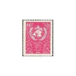 1008 - 1 عدد تمبر ششمین کنگره منطقه ای سازمان جهانی بهداشت 1335