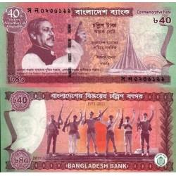اسکناس 40 تاکا - یادبود چهلمین سالگرد استقلال - بنگلادش 2011