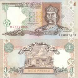 اسکناس 1 هری ون - اوکراین 1995