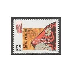 1 عدد تمبر سال ببر  - ماکائو 1998