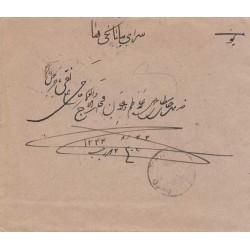 پاکت نامه شماره 31 - با 1 تمبر سری احمدی بزرگ  - سال 1302 ه ش- ارسالی سال 1344 ه ق  - مقصد یزد مبدا کرمان