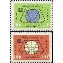 1220 - تمبر پانزدهمین سالروز حقوق بشر 1342