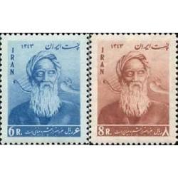 1237 - تمبر افتتاح  آموزشگاه نابینایان 1343