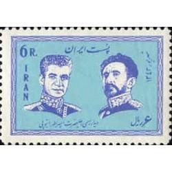 1245 - تمبر دیدار هیلا سلاسی از ایران 1343