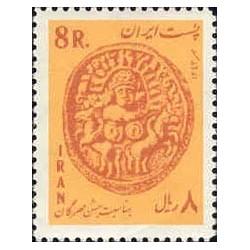 1248 - تمبر جشن مهرگان 1343