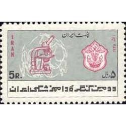 1363 - تمبر دومین کنگره دامپزشکی 1345