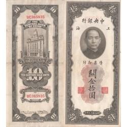 اسکناس 10 یوان (واحد طلا) - چین 1930 کیفیت خوب چاپ نیویورک عنوان پشت Asst. General Manager