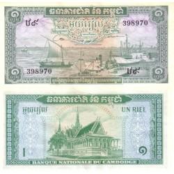 اسکناس 1 ریل - کامبوج 1975