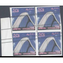 ارور دندانه تمبر سری پستی پلها - پل جوادیه 20700 ریالی - بلوک شماره 9