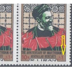 ارور  تمبر سالگرد شهادت آیت الله بهشتی 1361 - فاقد صفر عدد ده ریال
