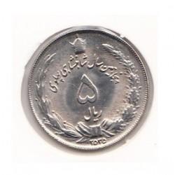 سکه پنج ریال 2535 محمدرضا پهلوی - بانکی با کاور