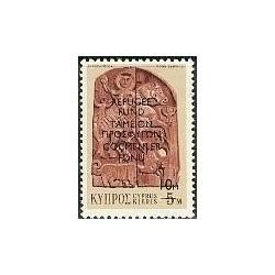 1 عدد تمبر پناهندگان - سورشارژ - قبرس 1974